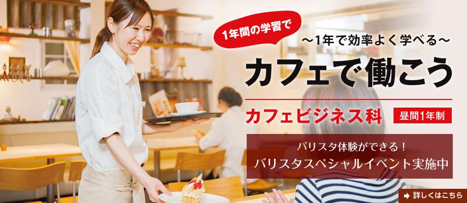 Cao đẳng dạy nấu ăn Tokyo Belle Epoque