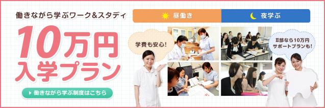 Trường Shin Tokyo