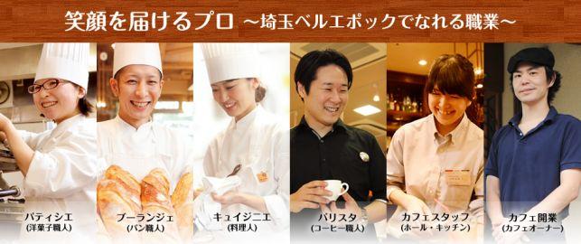 Trường nấu ăn Belle Saitama